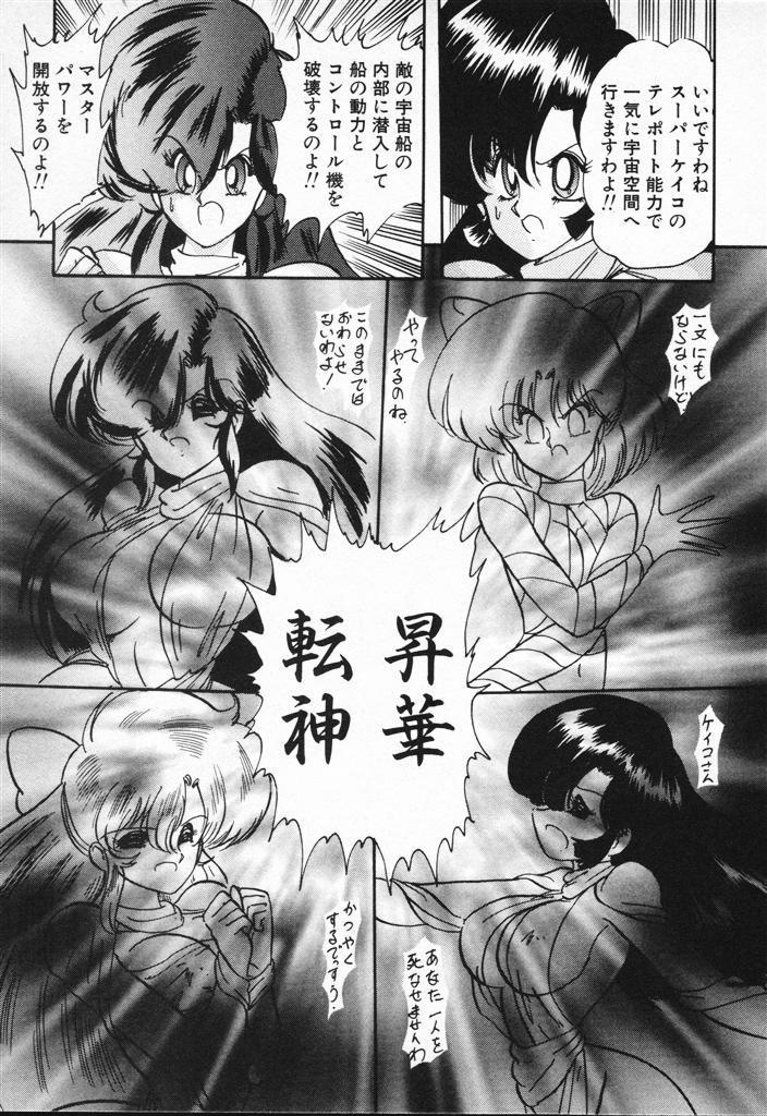Seirei Tokusou Fairy Saber VS Granbass 382