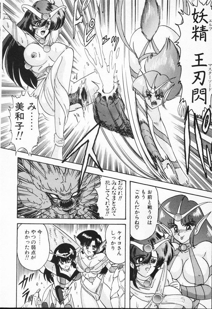Seirei Tokusou Fairy Saber VS Granbass 397