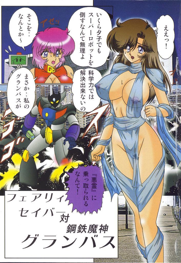 Seirei Tokusou Fairy Saber VS Granbass 3