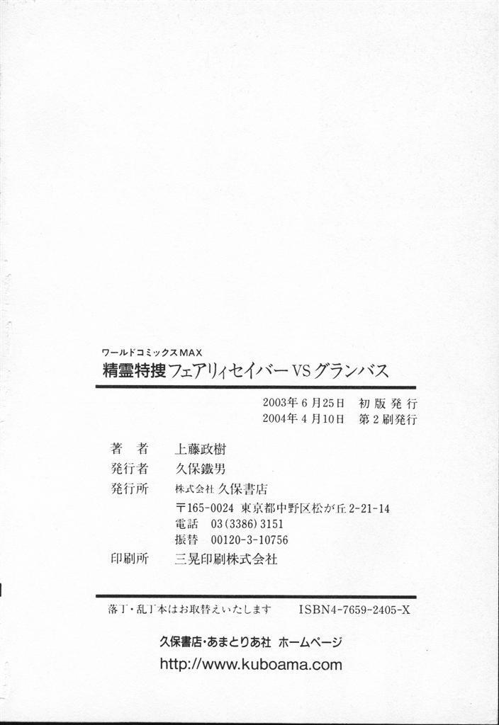 Seirei Tokusou Fairy Saber VS Granbass 409