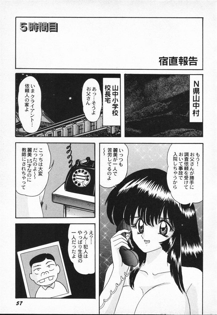 Seirei Tokusou Fairy Saber VS Granbass 56