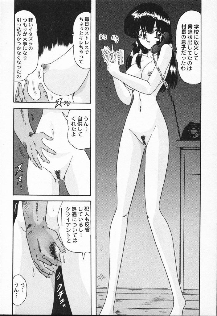 Seirei Tokusou Fairy Saber VS Granbass 57