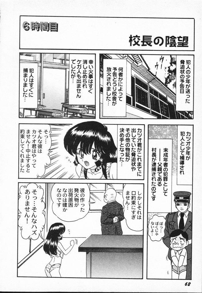 Seirei Tokusou Fairy Saber VS Granbass 61