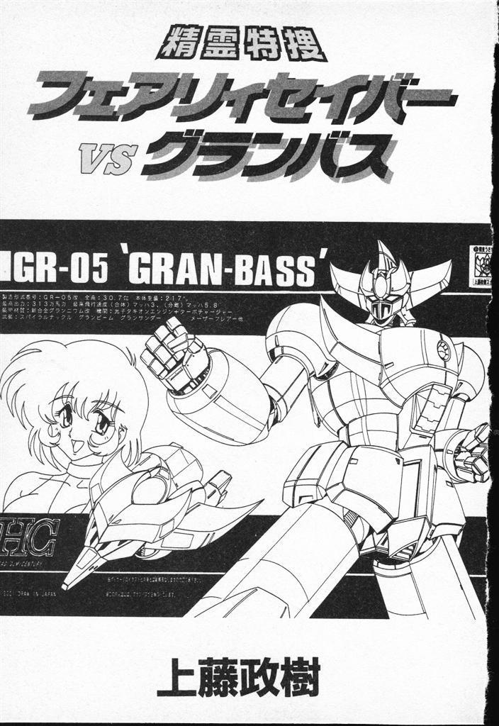 Seirei Tokusou Fairy Saber VS Granbass 6