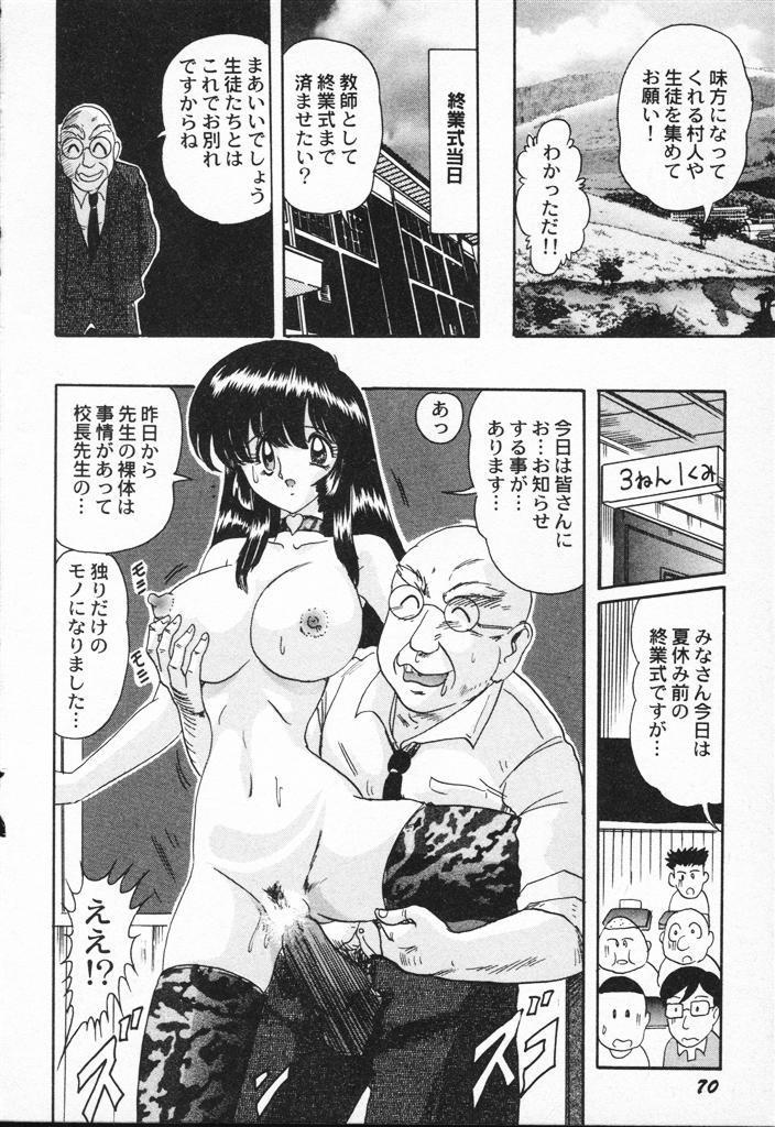 Seirei Tokusou Fairy Saber VS Granbass 69
