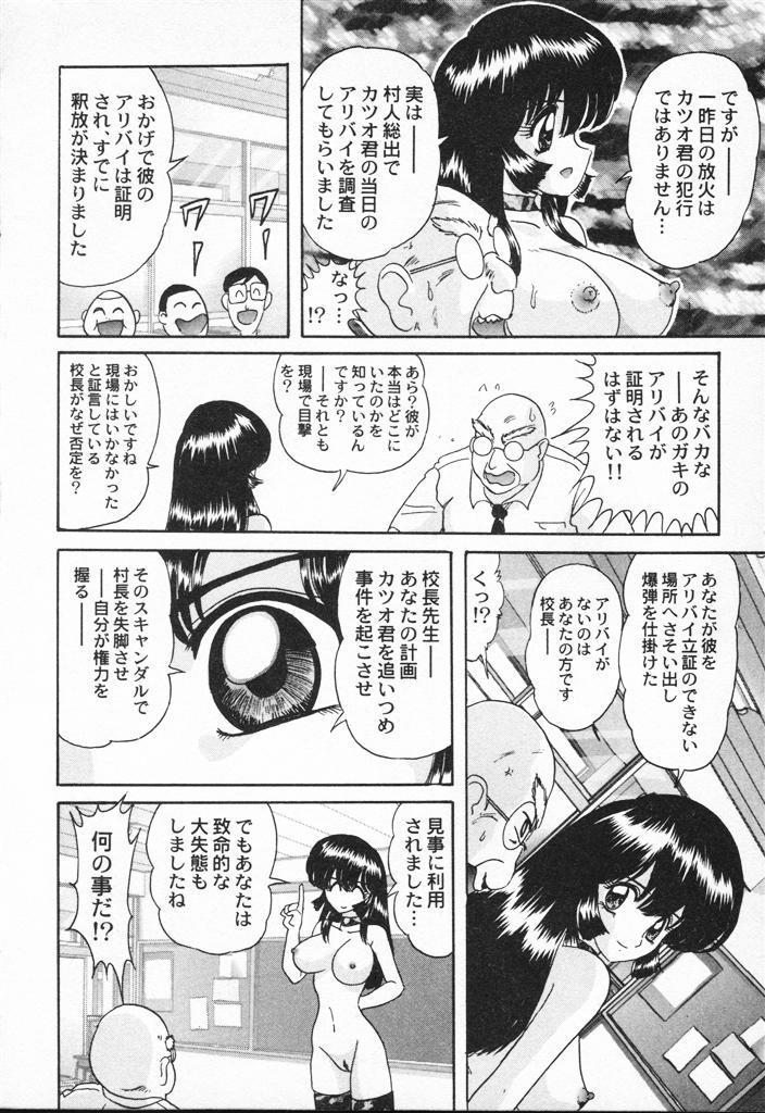 Seirei Tokusou Fairy Saber VS Granbass 71