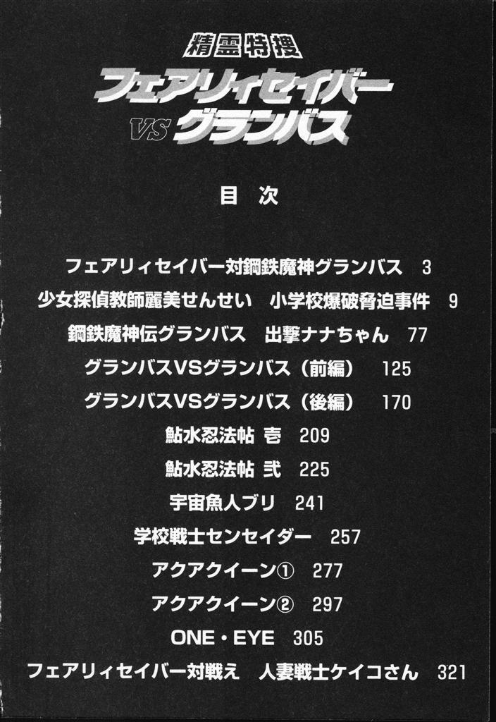 Seirei Tokusou Fairy Saber VS Granbass 7