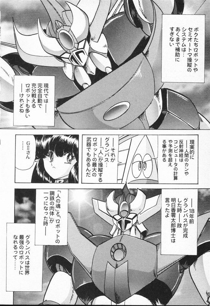 Seirei Tokusou Fairy Saber VS Granbass 85
