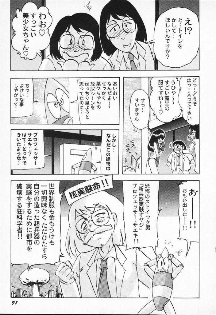 Seirei Tokusou Fairy Saber VS Granbass 90