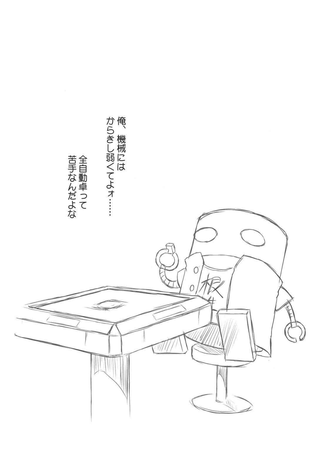 Hajime-chan ga Ichiban! 18