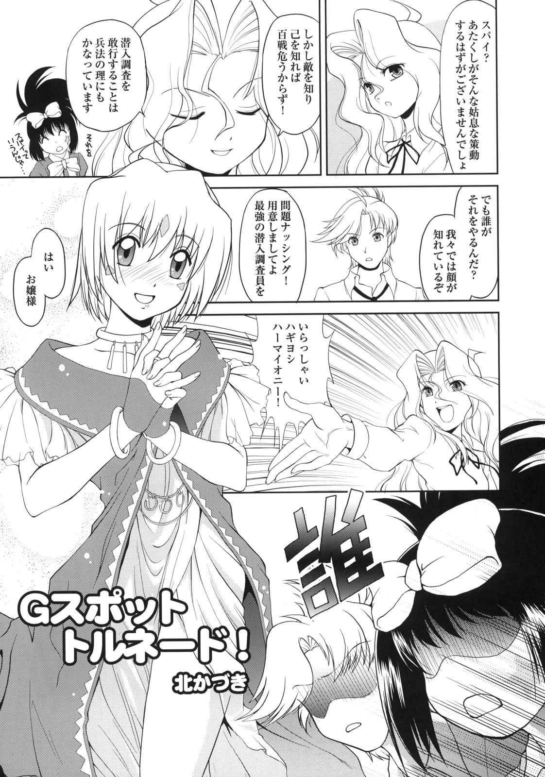 Hajime-chan ga Ichiban! 19