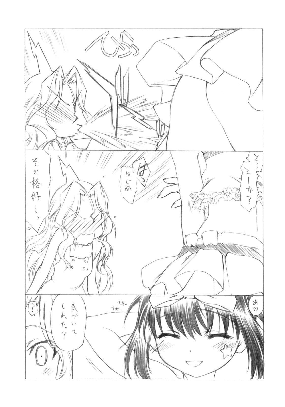 Hajime-chan ga Ichiban! 33