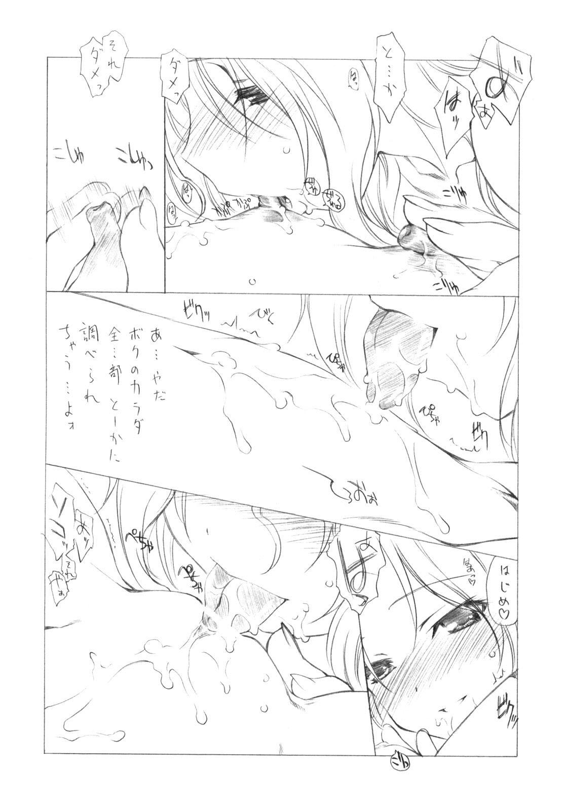 Hajime-chan ga Ichiban! 48