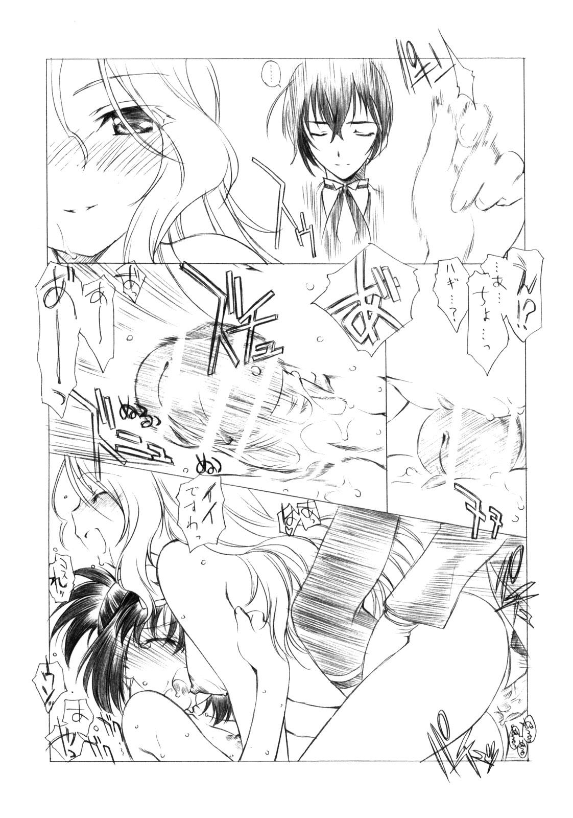Hajime-chan ga Ichiban! 51