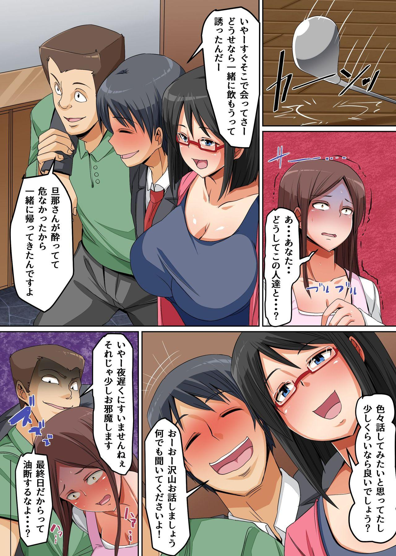 Tsuma ga Kakushite Ita Kako 12