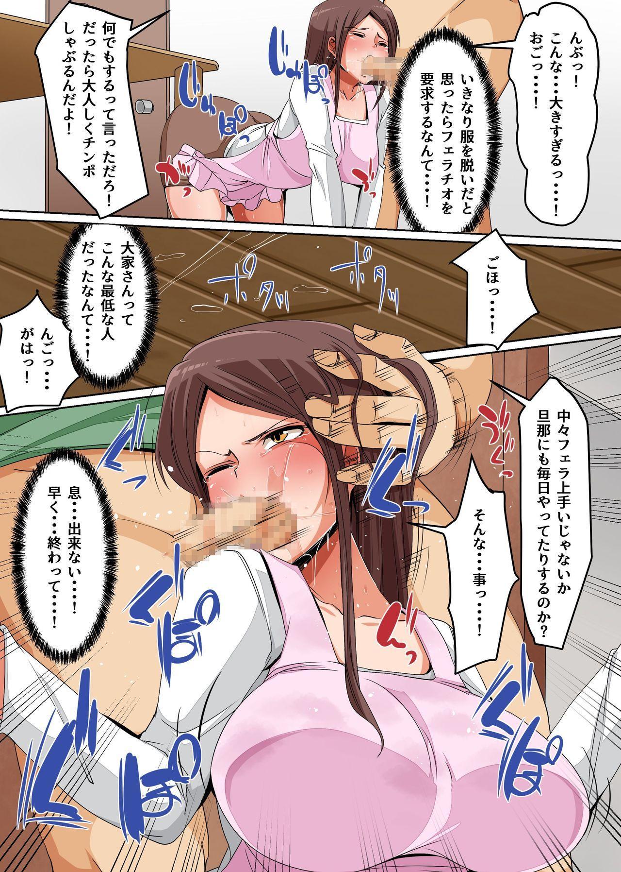 Tsuma ga Kakushite Ita Kako 7