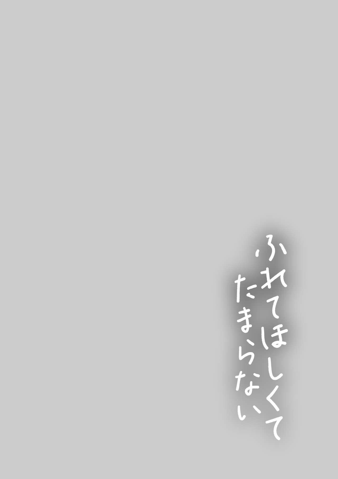 Furete Hoshikute Tamaranai 111