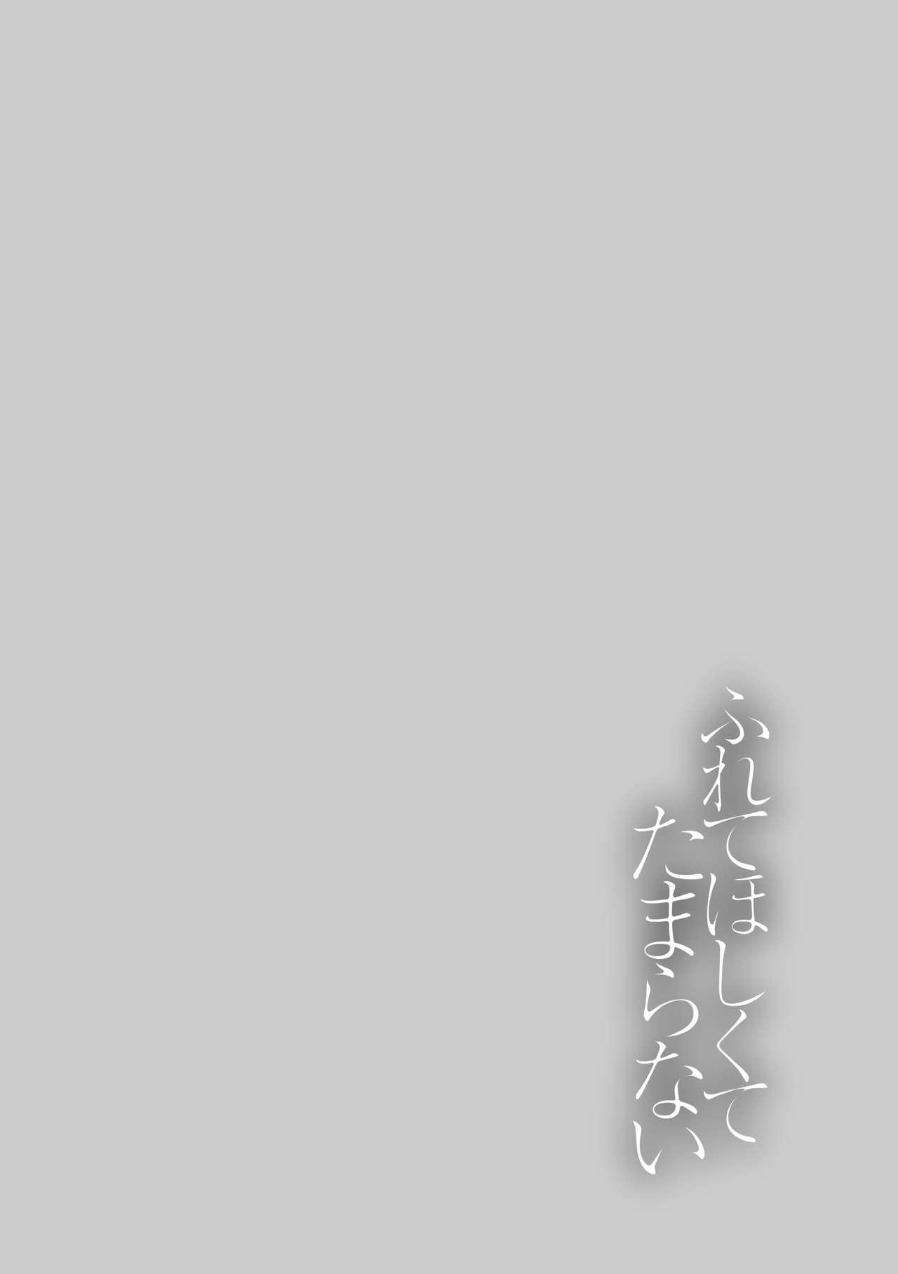 Furete Hoshikute Tamaranai 127