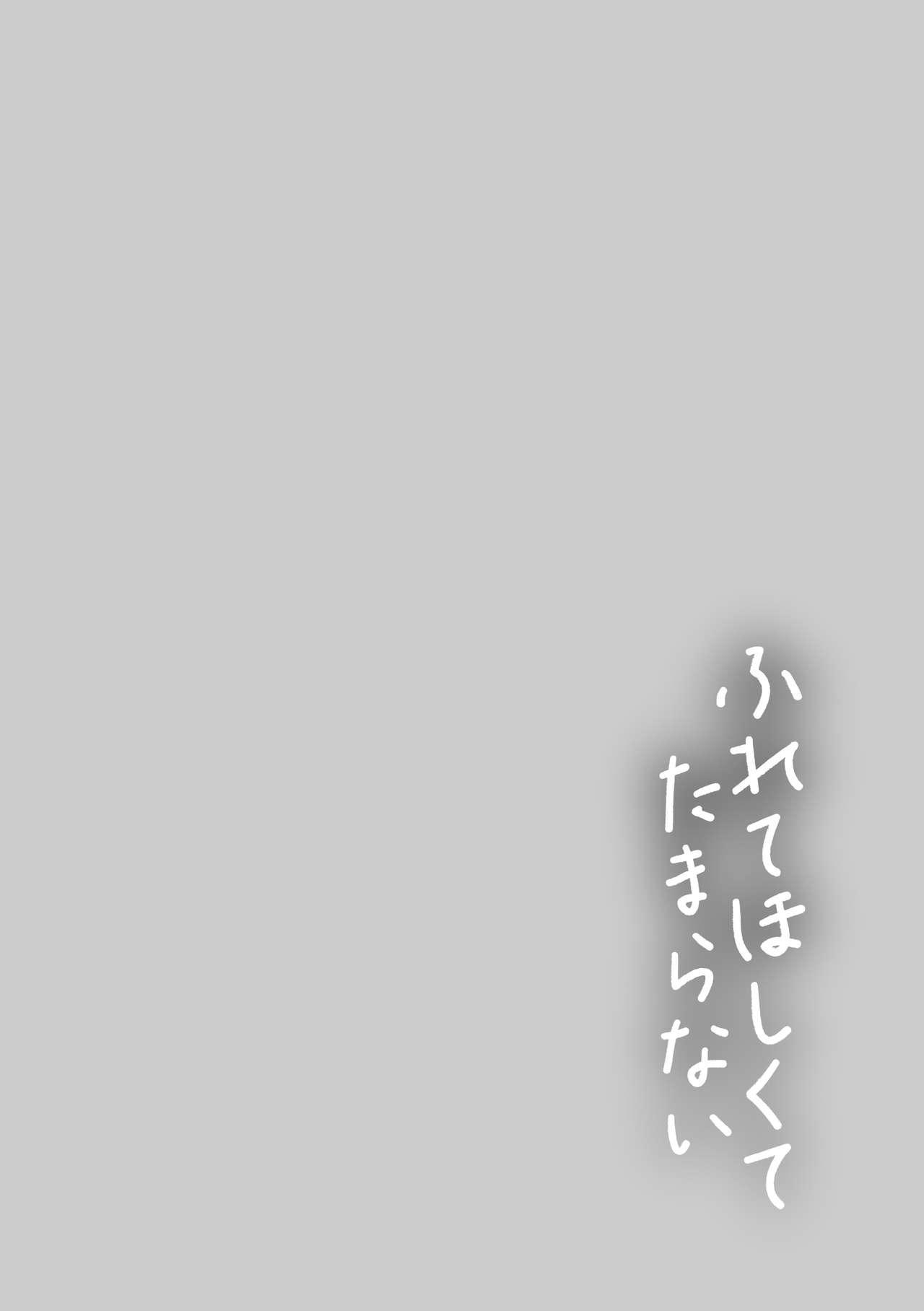 Furete Hoshikute Tamaranai 157