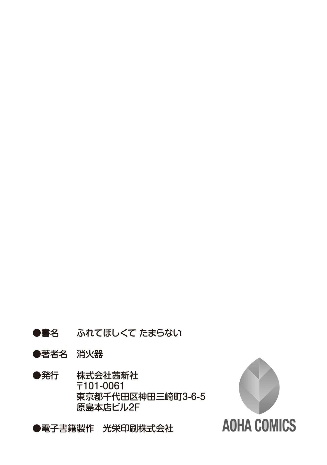 Furete Hoshikute Tamaranai 216