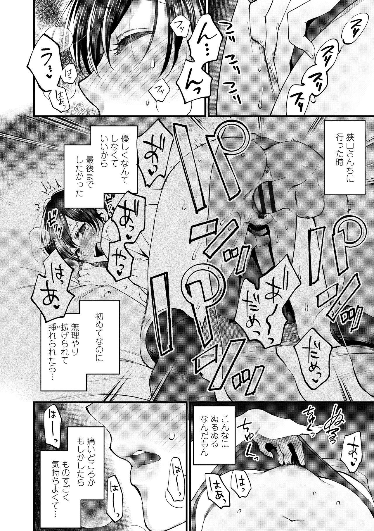 Furete Hoshikute Tamaranai 25
