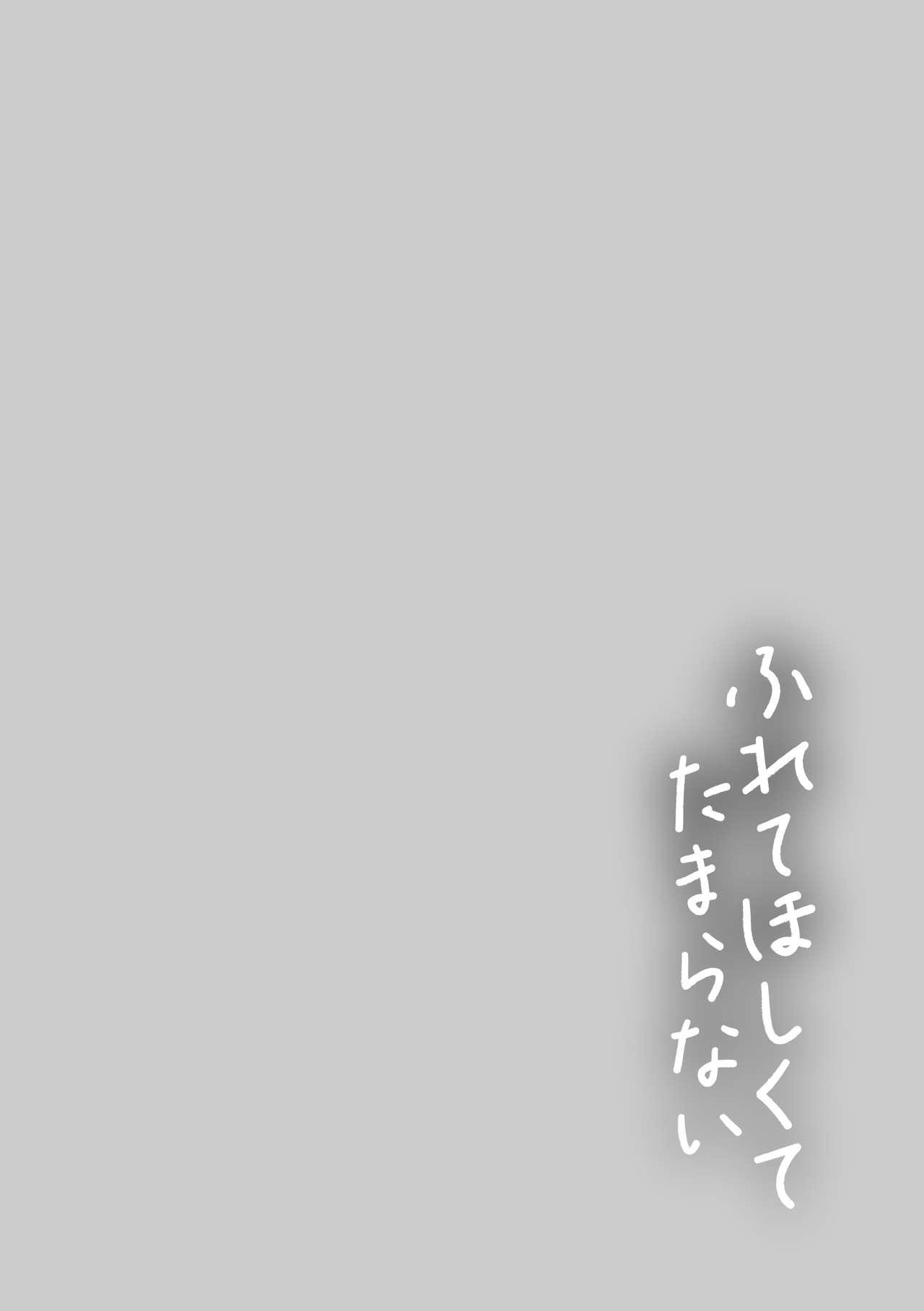 Furete Hoshikute Tamaranai 31
