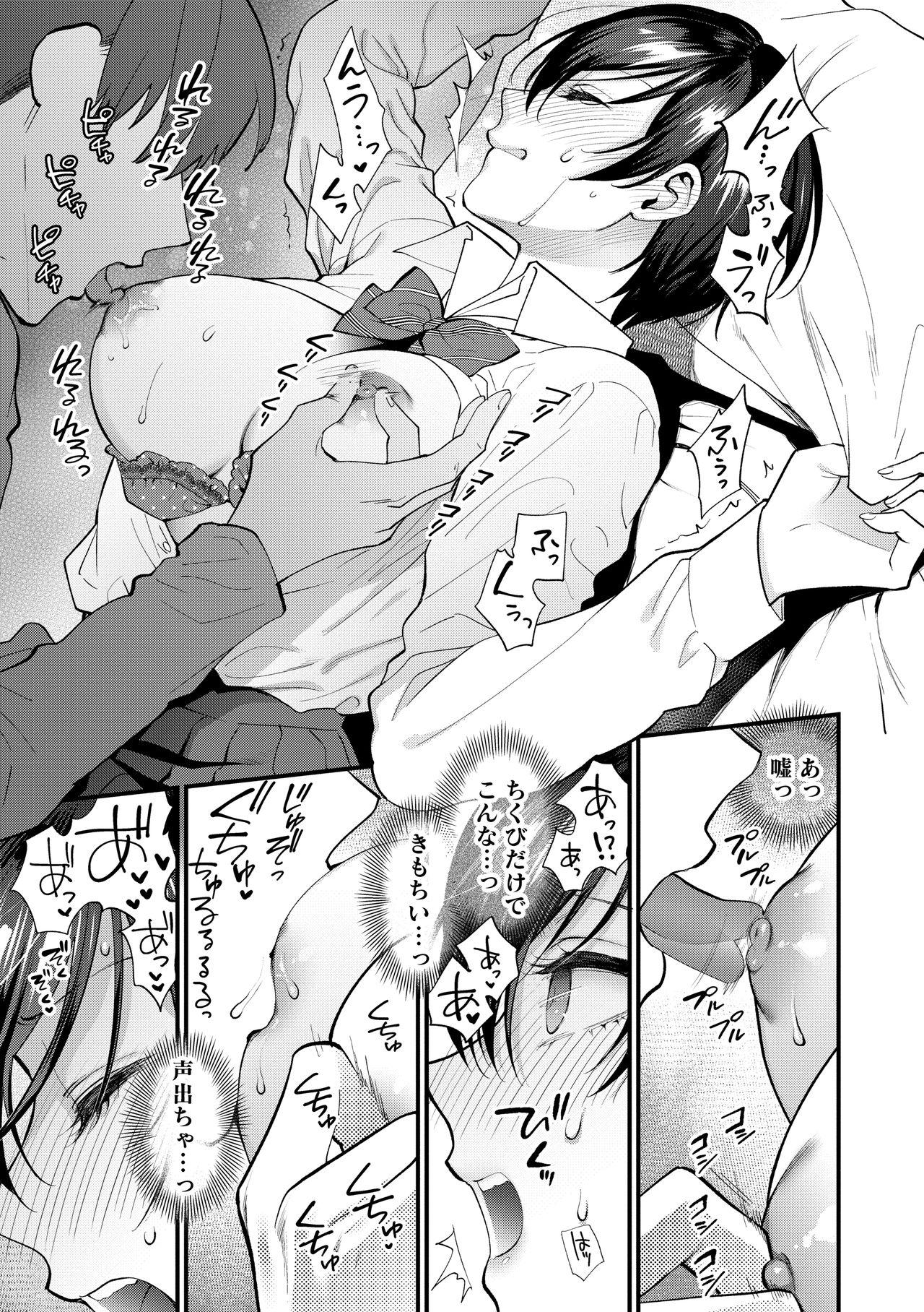 Furete Hoshikute Tamaranai 38