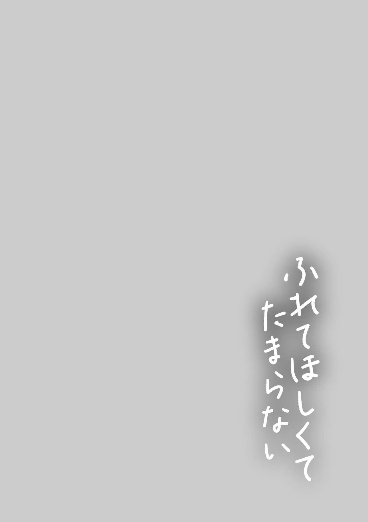 Furete Hoshikute Tamaranai 59