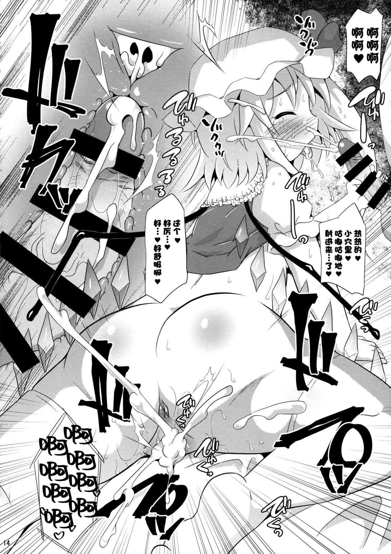 Remi Fla no Seieki Daisuki Matsuri 13