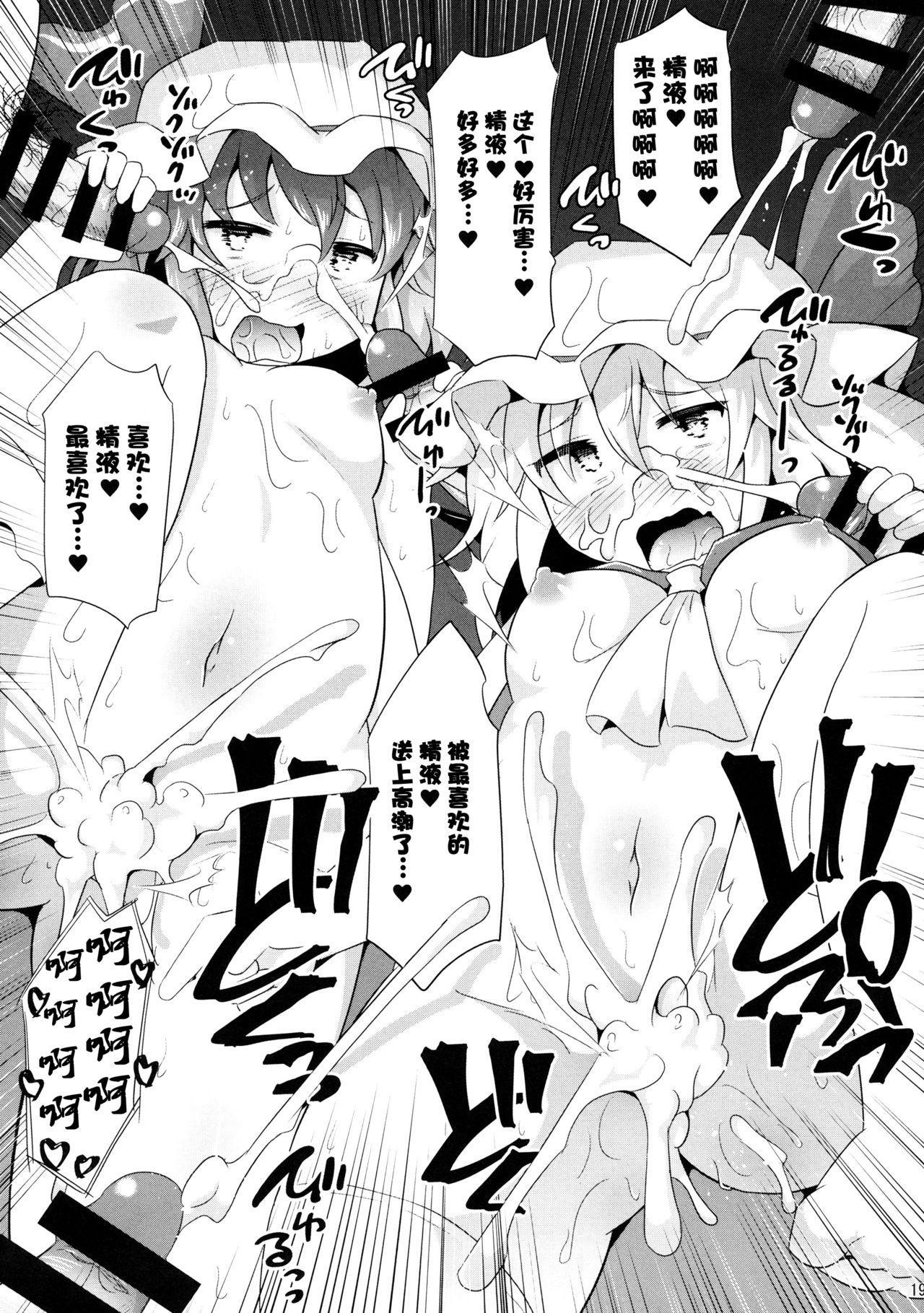 Remi Fla no Seieki Daisuki Matsuri 18