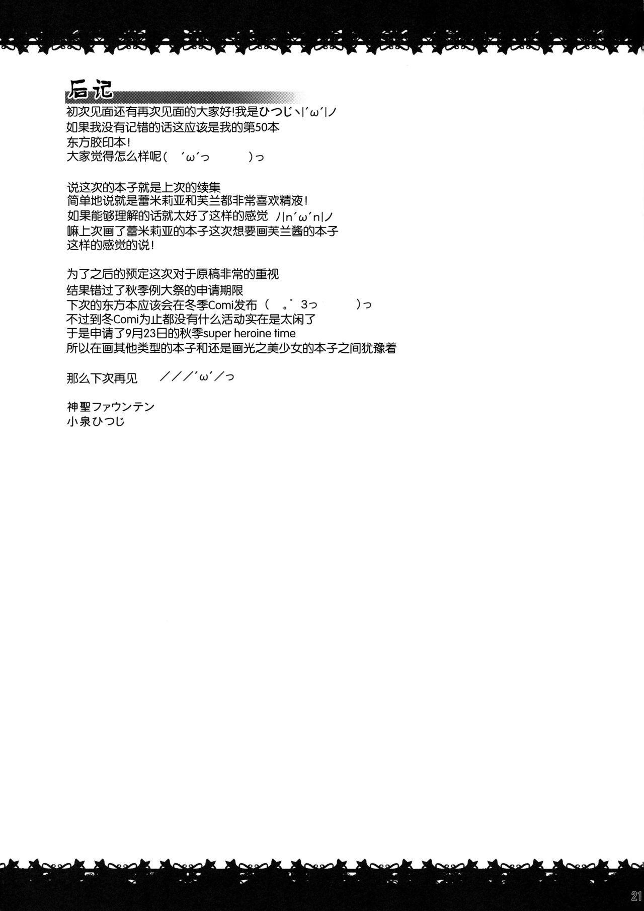 Remi Fla no Seieki Daisuki Matsuri 20