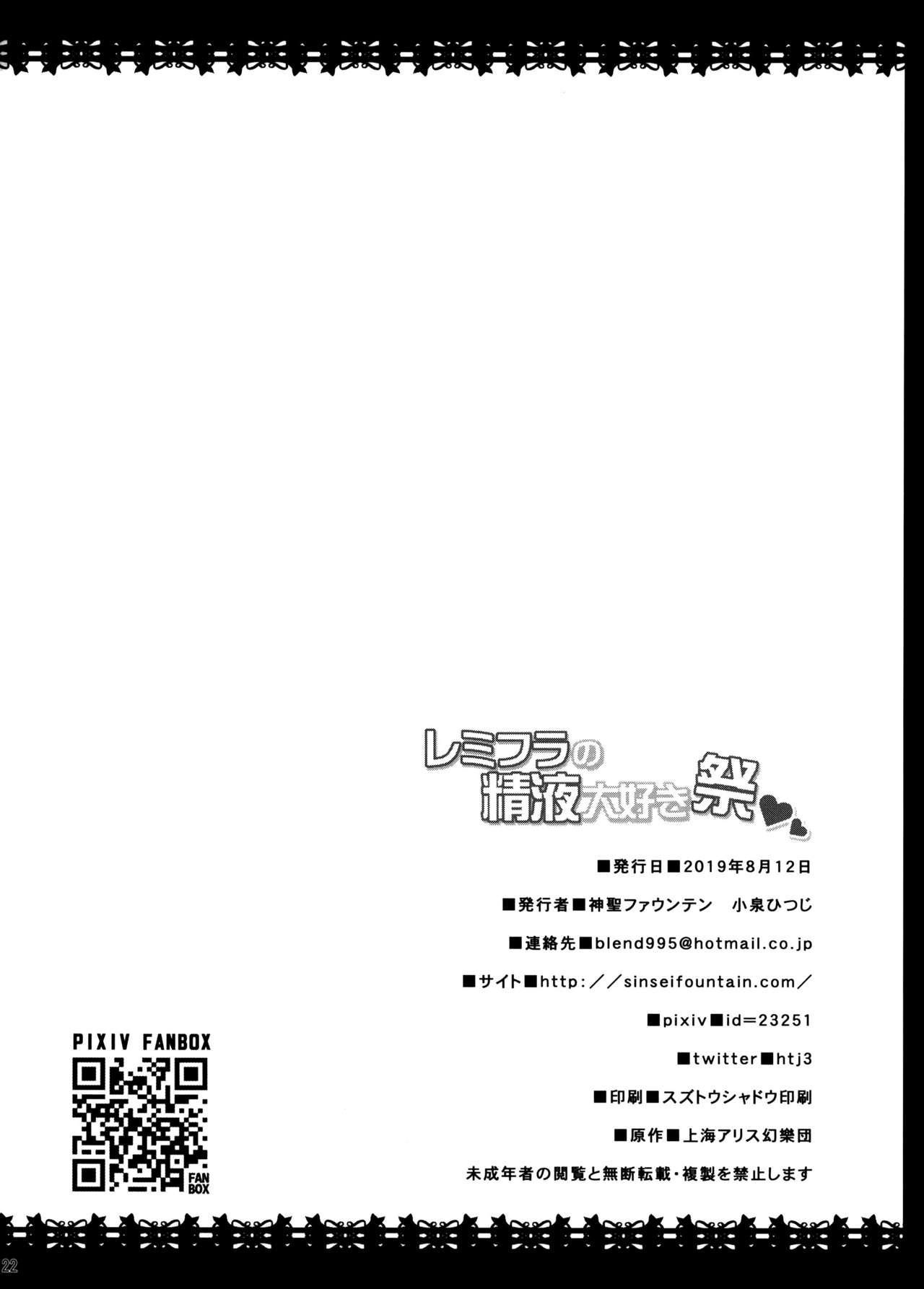 Remi Fla no Seieki Daisuki Matsuri 21