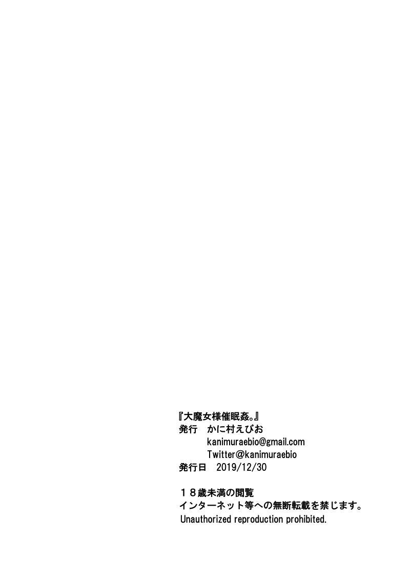Dai Majo-sama Saimin Kan. 27