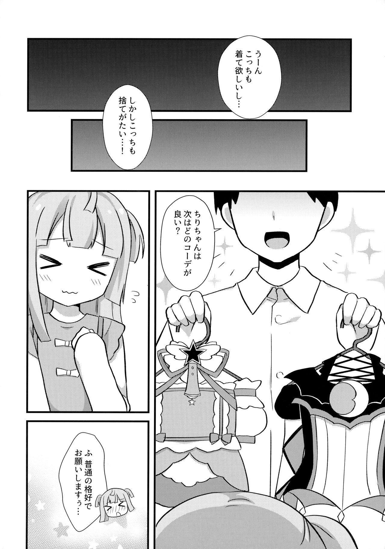 Gohoushi Chiri-chan 14