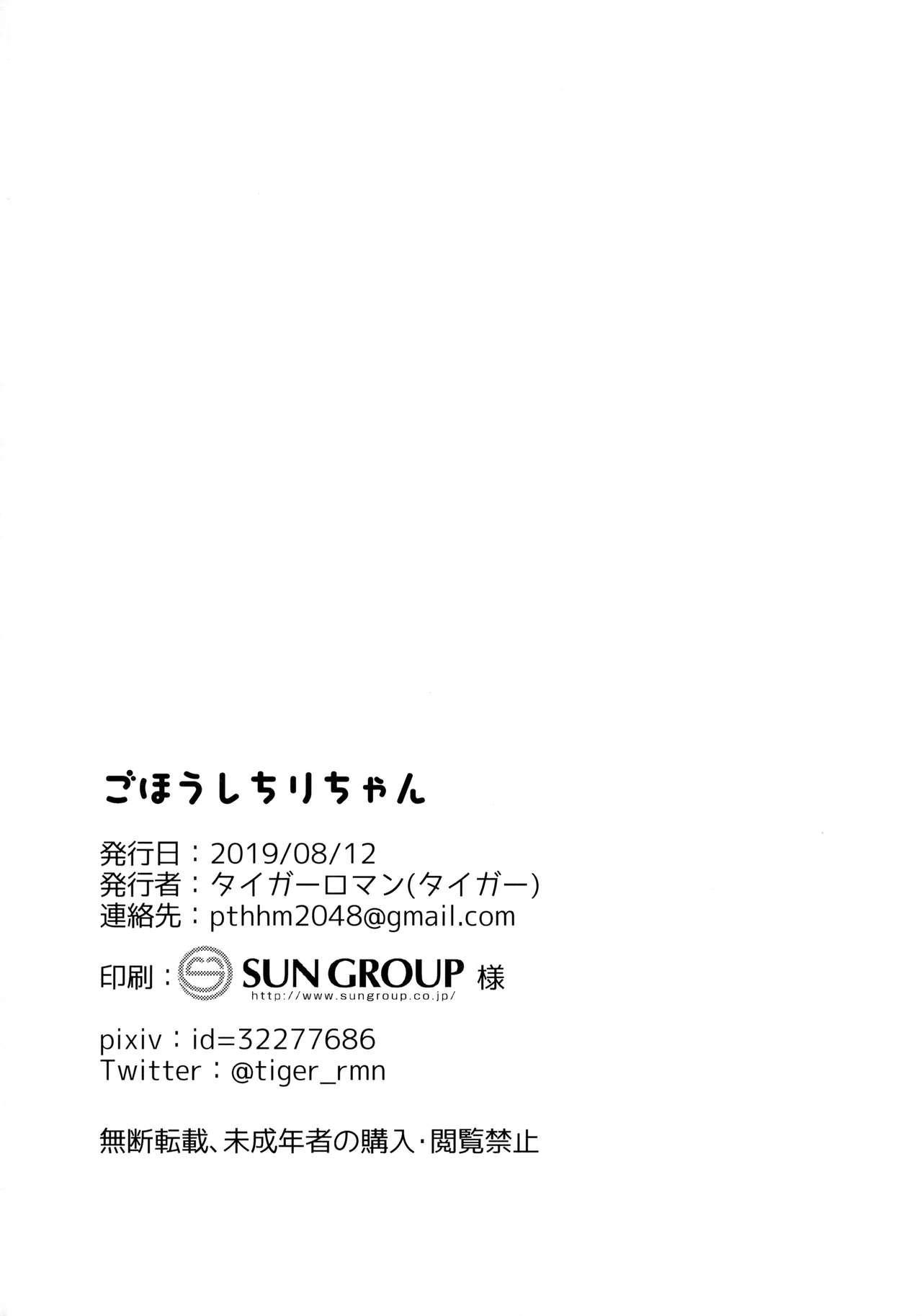 Gohoushi Chiri-chan 16