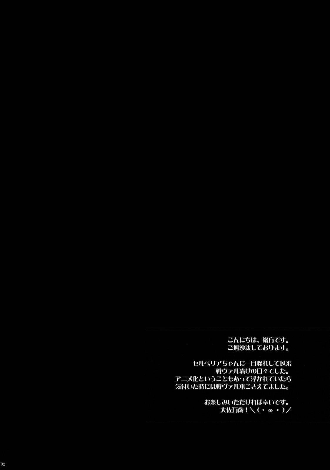 Dai Nana Chijo Buntai ~ Ute, Alicia no Tebukuro ni ~ 2