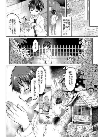 Oshikake Kitsunemusume ni Kenzokukitsunemusume ni Sareta Ken 3
