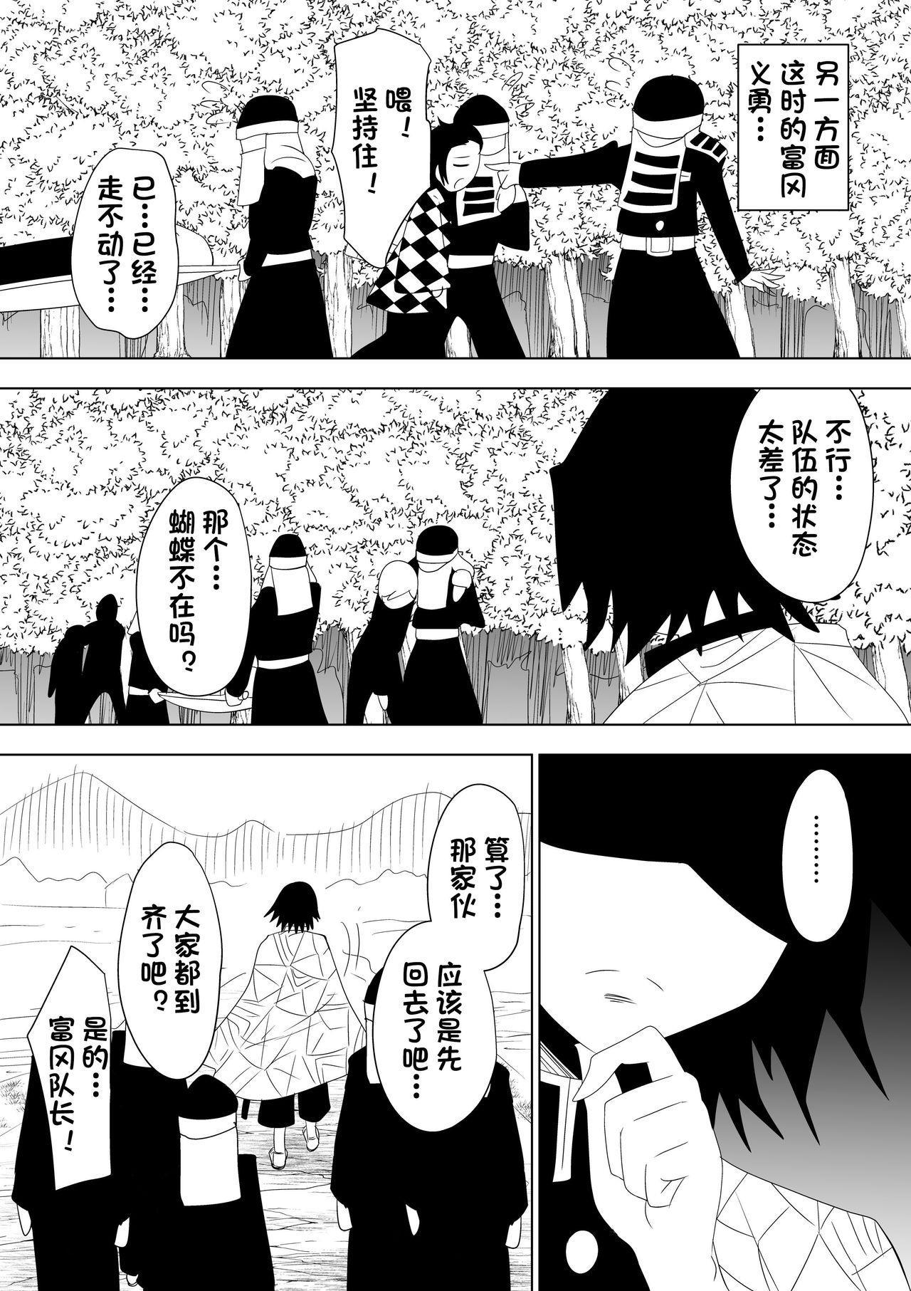 Hametsu no Shinobu 9