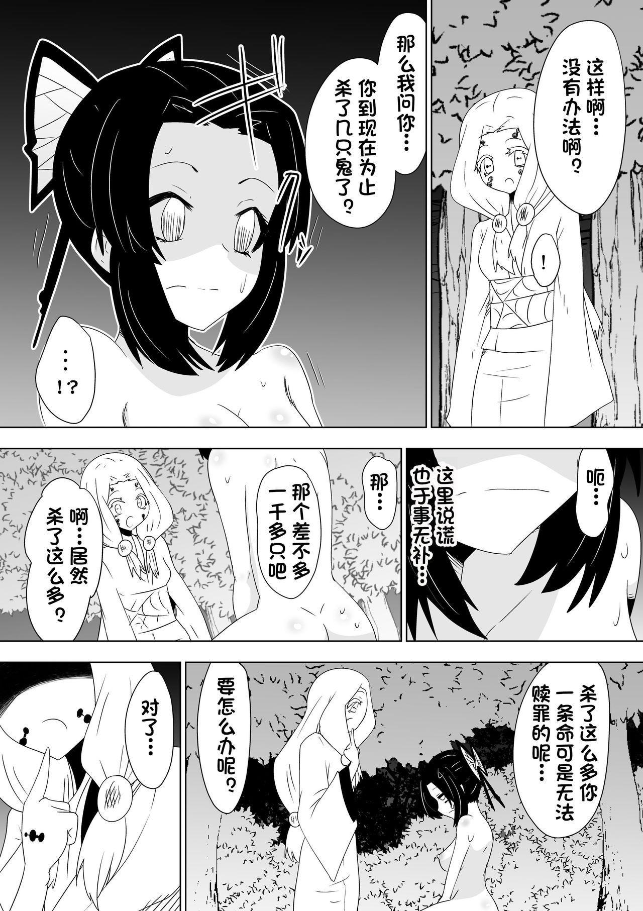 Hametsu no Shinobu 11