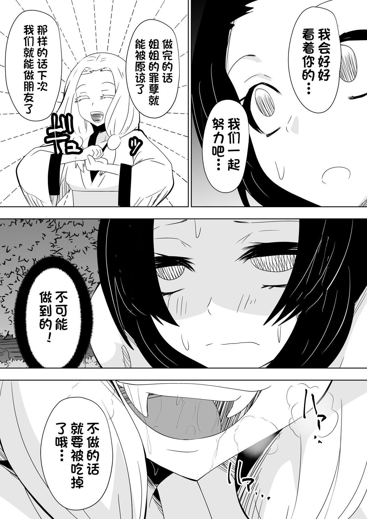 Hametsu no Shinobu 13