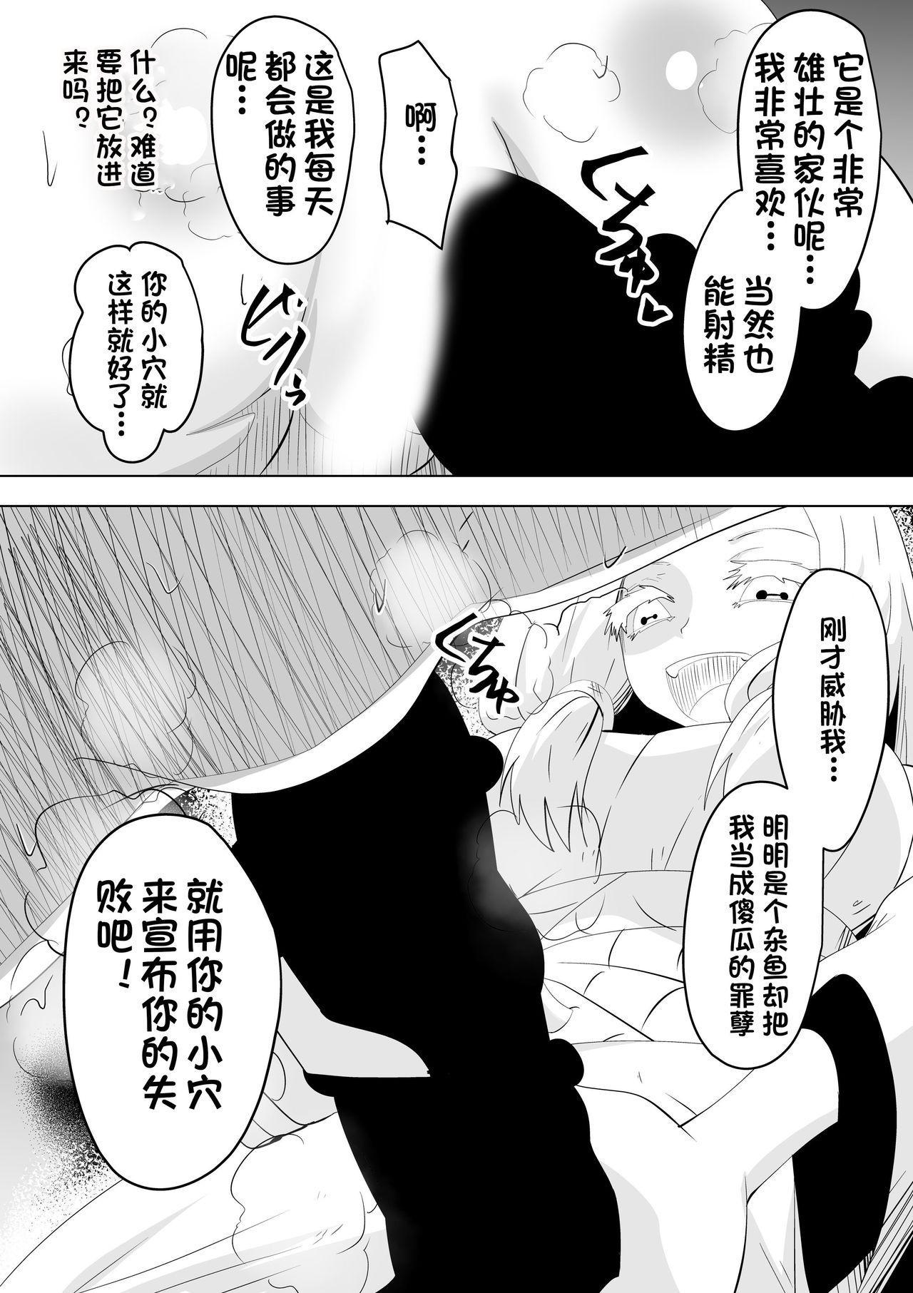 Hametsu no Shinobu 23