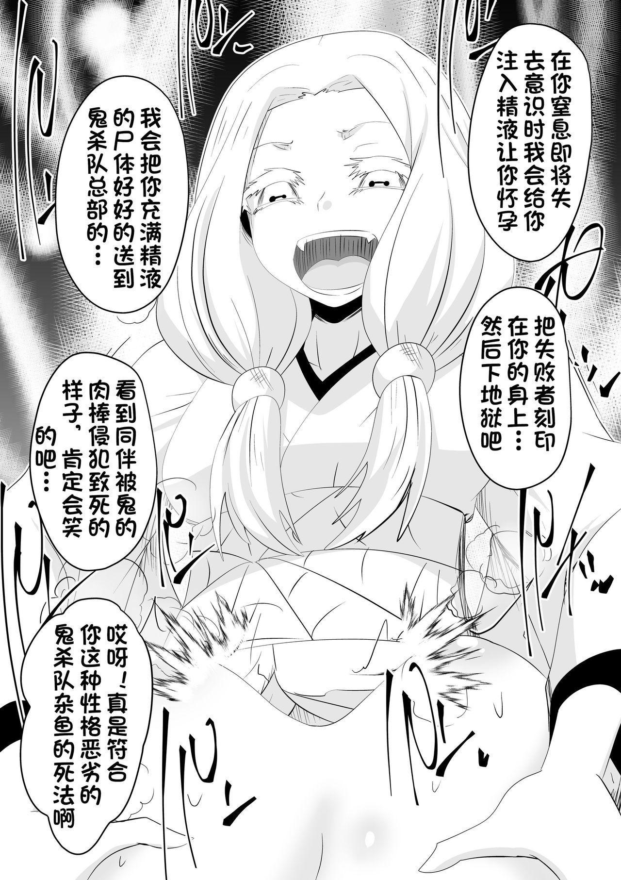 Hametsu no Shinobu 26