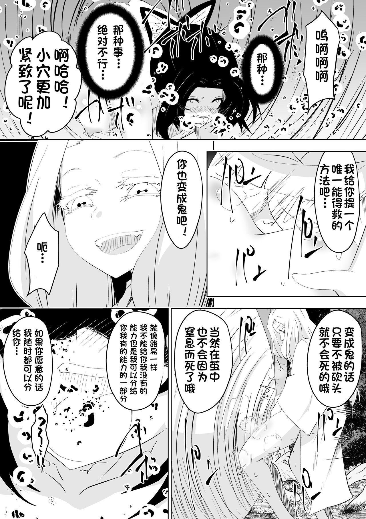 Hametsu no Shinobu 27