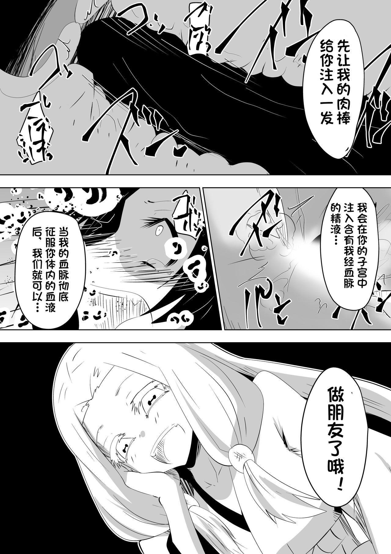 Hametsu no Shinobu 28