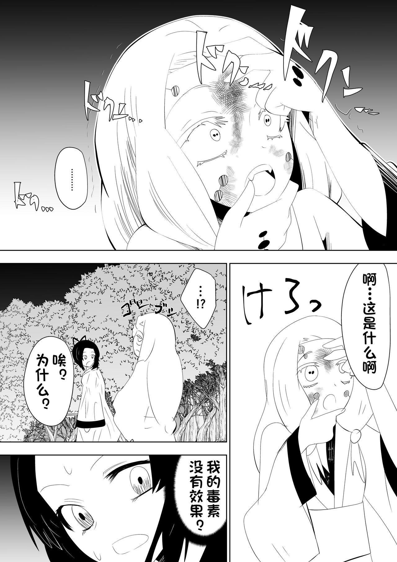Hametsu no Shinobu 2