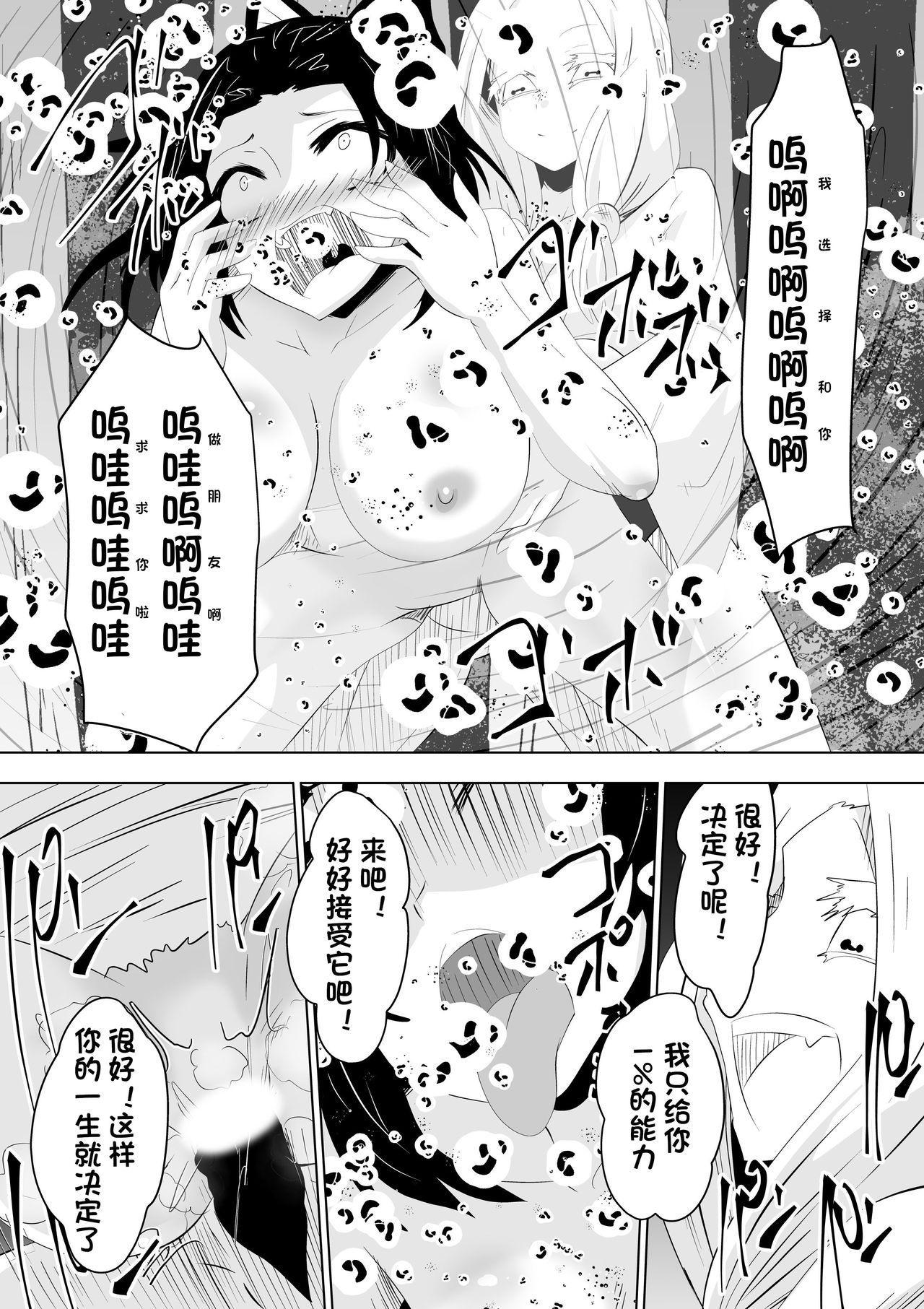 Hametsu no Shinobu 30