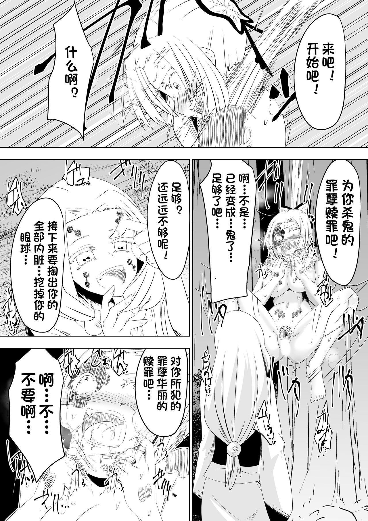 Hametsu no Shinobu 36