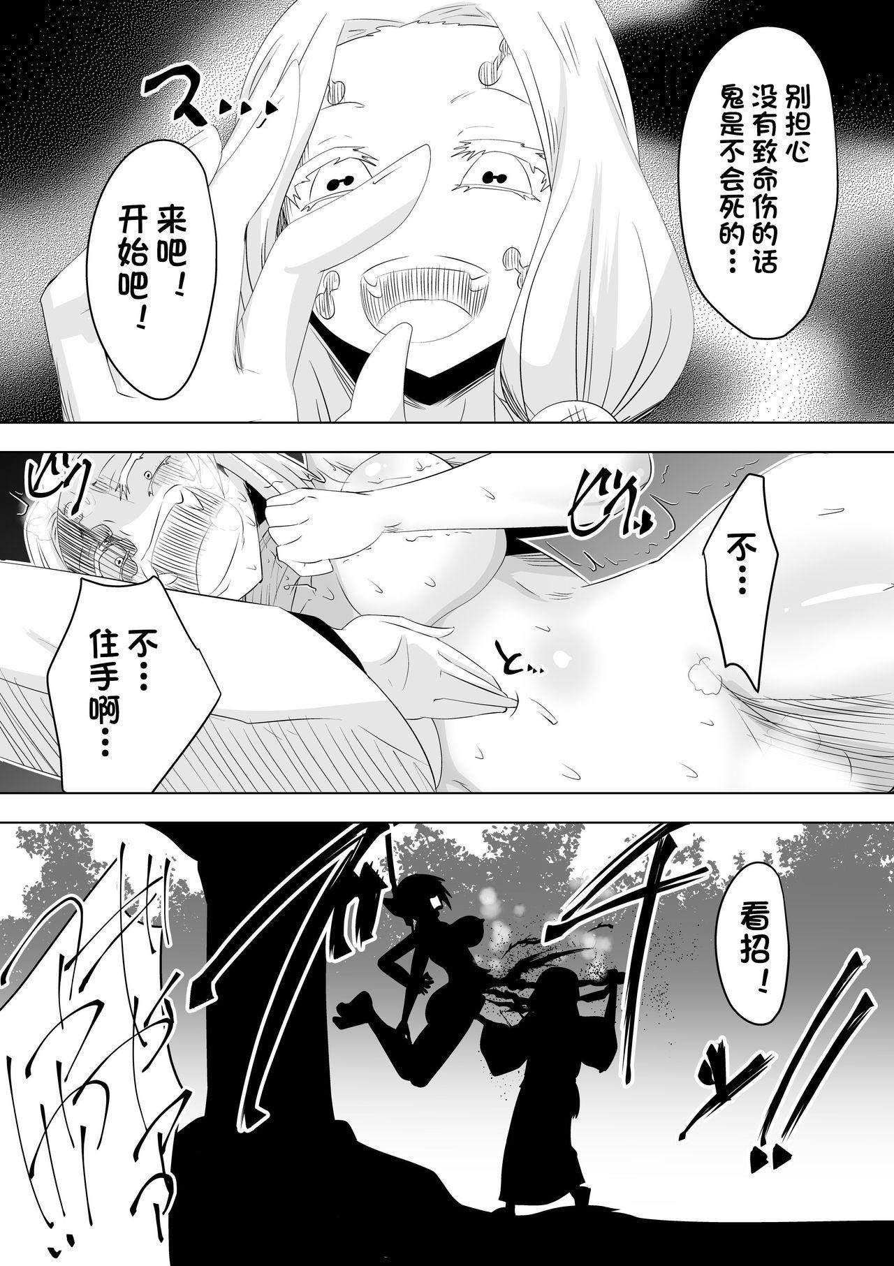 Hametsu no Shinobu 37