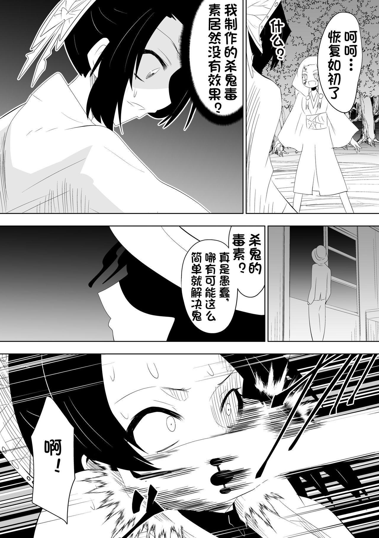 Hametsu no Shinobu 3