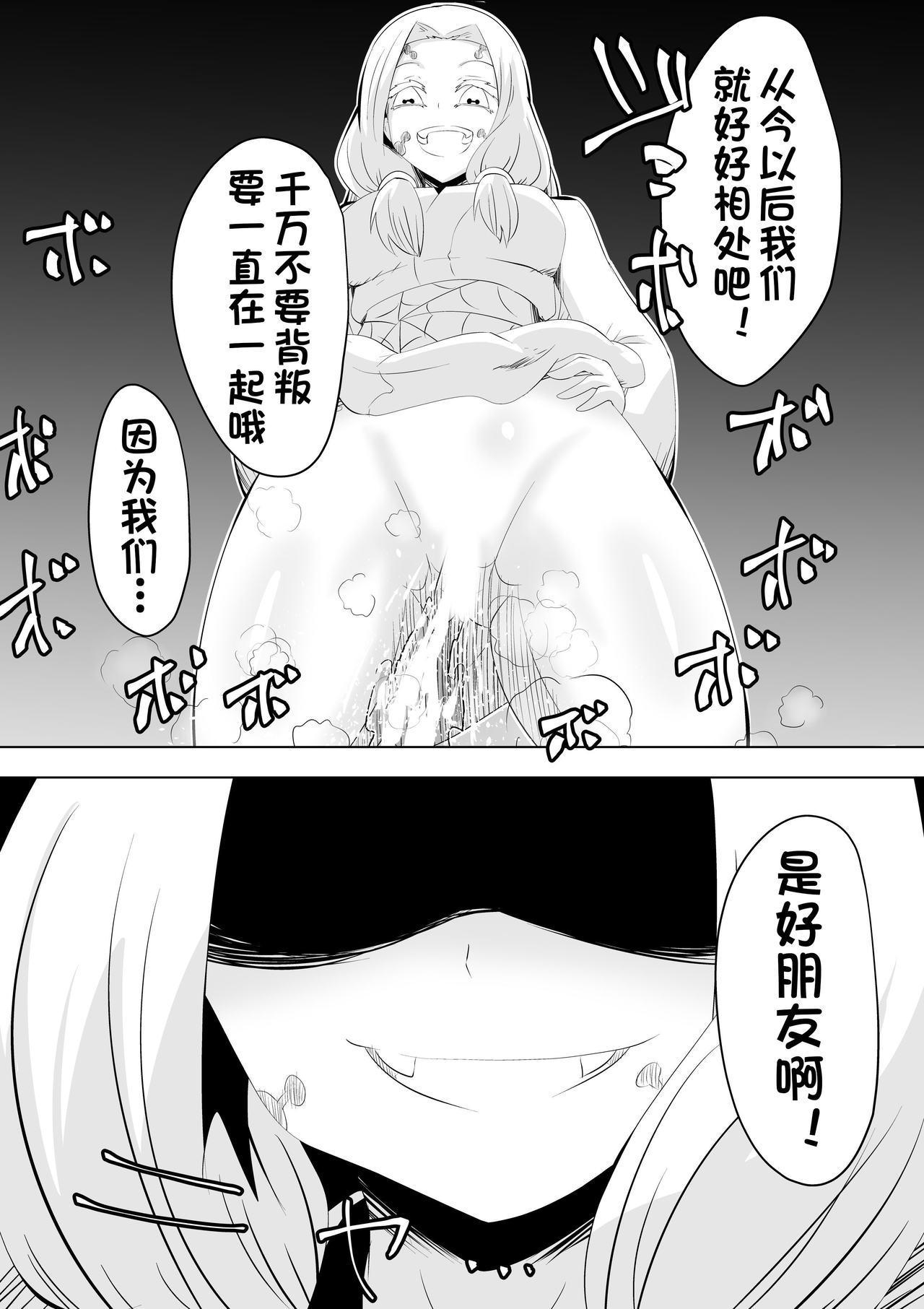 Hametsu no Shinobu 39
